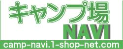 キャンプ場NAVI